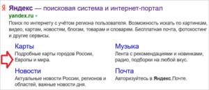 Быстрые-ссылки1-Яндекс