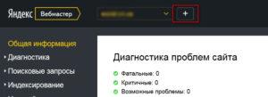 Добавление сайта в вебмастер