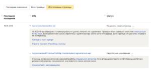 Исключенные-страницы-Яндекс