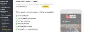 Проверка-мобильных-страниц-Яндекс