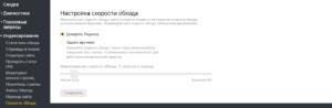 Скорость-обхода-Яндекс