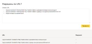 Разрешен-URL-Яндекс