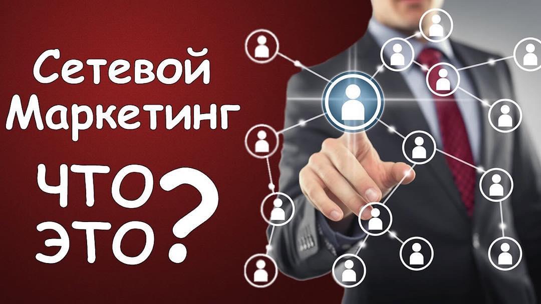 Сетевой маркетинг:  возможности и риски, как заработать