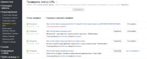 Прверка-URL-Яндекс-Вебмастер