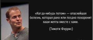 Феррис_цитата