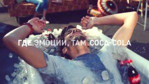 Coca-cola-позиционирование