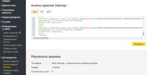 Анализ-Sitemap-Яндекс