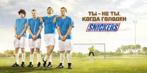 Реклама-Snickers-пример