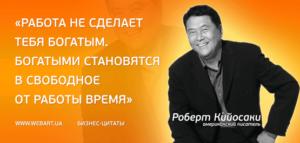 Цитата Кийосаки
